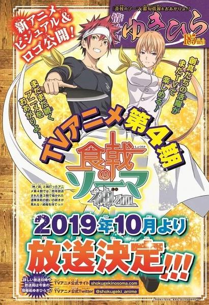 Anime Shokugeki no Souma estrenará su cuarta temporada en octubre