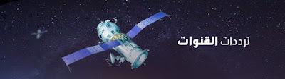 تردد قناة MBC الجديد على العرب سات