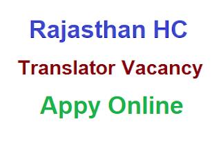 Rajasthan High Court Translator Online Form 2020, Apply Online