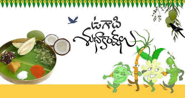 Happy Ugadi 2016 ఉగాది పండుగ శుభాకాంక్షలు
