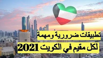 تطبيقات تسهل عليك الحياة  في الكويت 2021 (توفر لك الوقت والمال )