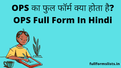 OPS FULL FORM IN HINDI