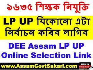 DEE Assam LP UP Online Selection Link