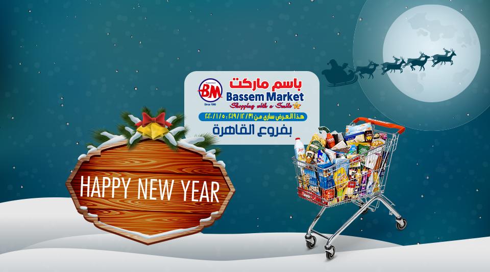 عروض باسم ماركت مصر الجديدة و الرحاب من 31 ديسمبر حتى 5 يناير 2020
