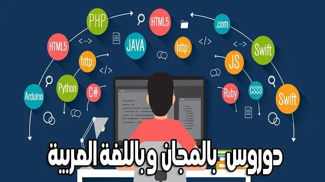 programming language دوروس بالمجان وباللغة العربية
