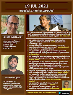 Daily Malayalam Current Affairs 19 Ju1 2021