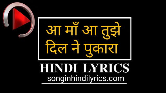 Aa Maa Aa Tujhe Dil Ne Pukara Lyrics