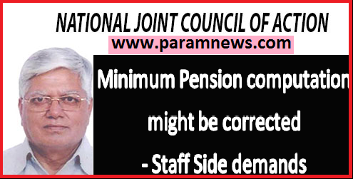 7th-cpc-minimum-pension-computation-need-to-be-corrected-paramnews