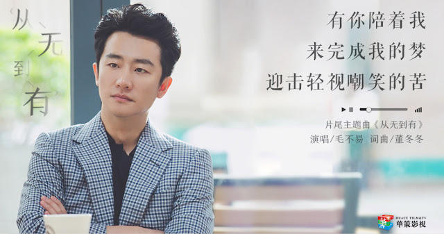 Entrepreneurial Age 2018 Chinese TV Series Huang Xuan