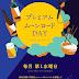 毎月第1水曜日は「プレミアム ムーンロード DAY」!!!