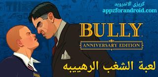 تحميل لعبة bully للاندرويد | تحميل لعبة بولي  معدله نقود بلا حدود