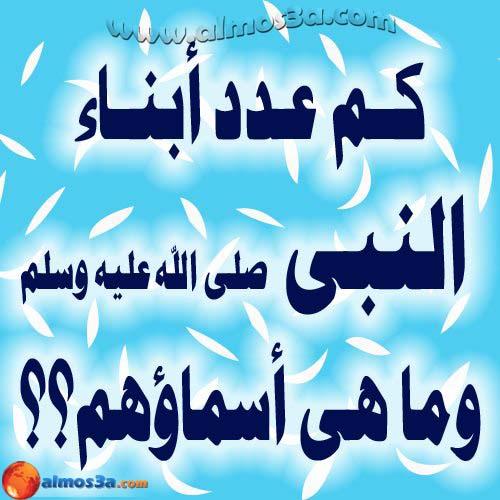 كم عدد ابناء النبى صلى الله عليه وسلم وما هى اسمائهم مجلة رجيم