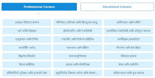 maha career portal dashboard