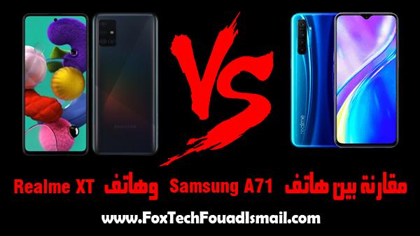مقارنة بين هاتف Samsung Galaxy A71 وهاتف Realme XT