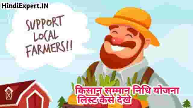 PM किसान सम्मान निधि योजना क़िस्त Status कैसे देखे