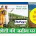 What is Kisan Credit Card (KCC)
