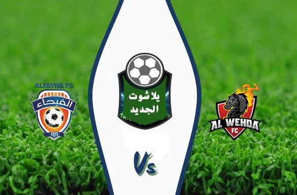 نتيجة مباراة الوحدة والفيحاء اليوم الخميس 20-02-2020 الدوري السعودي