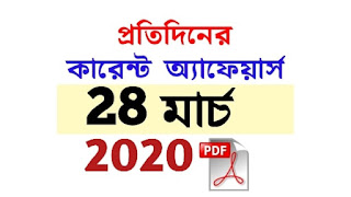 28th March Current Affairs in Bengali pdf