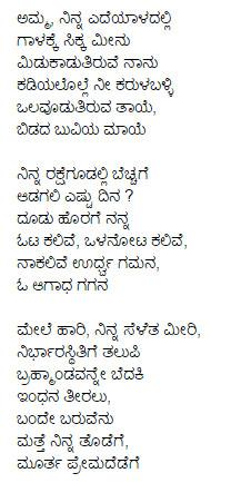 Amma Ninna Edeyaaladalli lyrics in Kannada