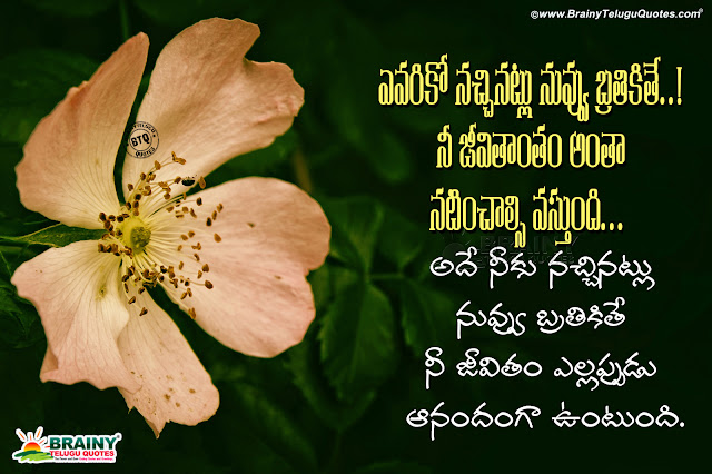 telugu famous words about  life in telugu, best inspirational sayings in telugu, telugu motivational sayings