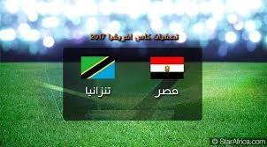 شاهد مباراة مصر وتنزانيا بث مباشر 4-6-2016 + القنوات الناقلة للمباراة