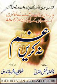 gham na karein pdf urdu book free download kutubistan