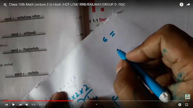 Factor  Class 10th math  हिंदी में  HD IMAGE 1