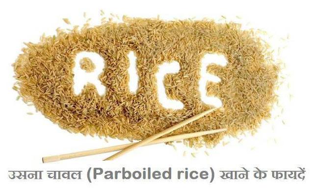 Parboiled-rice-hindi usna chawal khane ke fayde