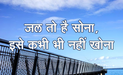 save water slogans hindi