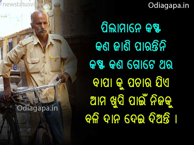 New Quotes Odia