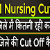 ANM Nursing Course Admission 2020-21 District Wise Cut Off  | ANM Cut Off Rajasthan 2020-21| How many members attend in ANM ? Auxiliary nurse midwife |