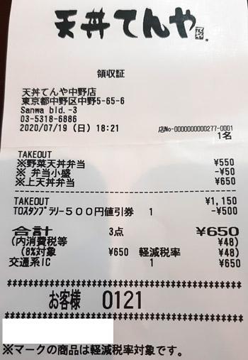 天丼てんや 中野店 2020/7/19 テイクアウトのレシート