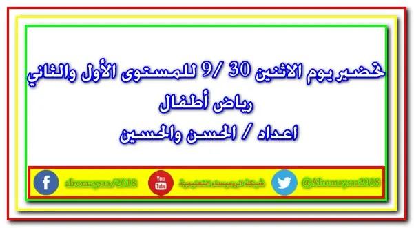 تحضير يوم الاثنين 30-9 للمستوى الأول والثانى رياض اطفال