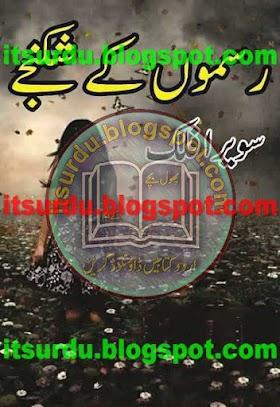 Rasmon Ke Shikanjay By Sawera Falak