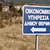 Μεταφέρθηκαν στο κτίριο της Οικονομικής τα ταμεία του δήμου Θέρμης