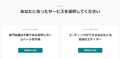 jimdoでのホームページ作成方法