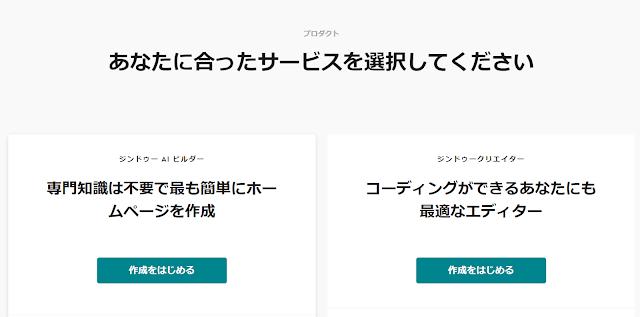ホームページの種類を選ぶ