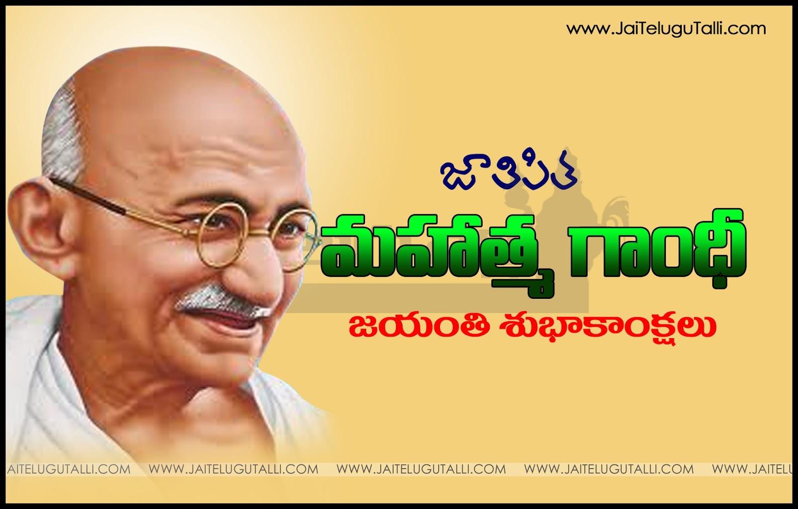 Gandhiji Jayanthi Greetings And Wallpapers Jaitelugutalli
