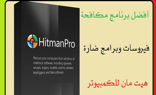 تحميل برنامج مضاد الفيروسات هيت مان برو Hitman Pro
