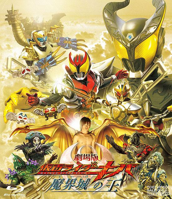 ผลการค้นหารูปภาพสำหรับ Kamen Rider Kiva The Movie King of the Castle in the Demon World พากย์ไทย