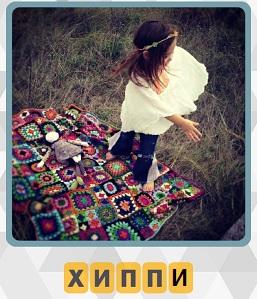 600 слов на пледе в поле танцует девочка хиппи свой танец 13 уровень