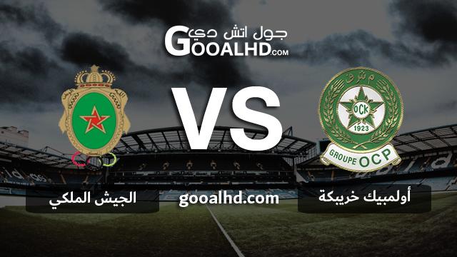 اهداف مباراة أولمبيك خريبكة والجيش الملكي اليوم 10-03-2019 في الدوري المغربي