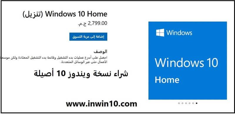 كيفية شراء نسخة ويندوز 10 اصلية