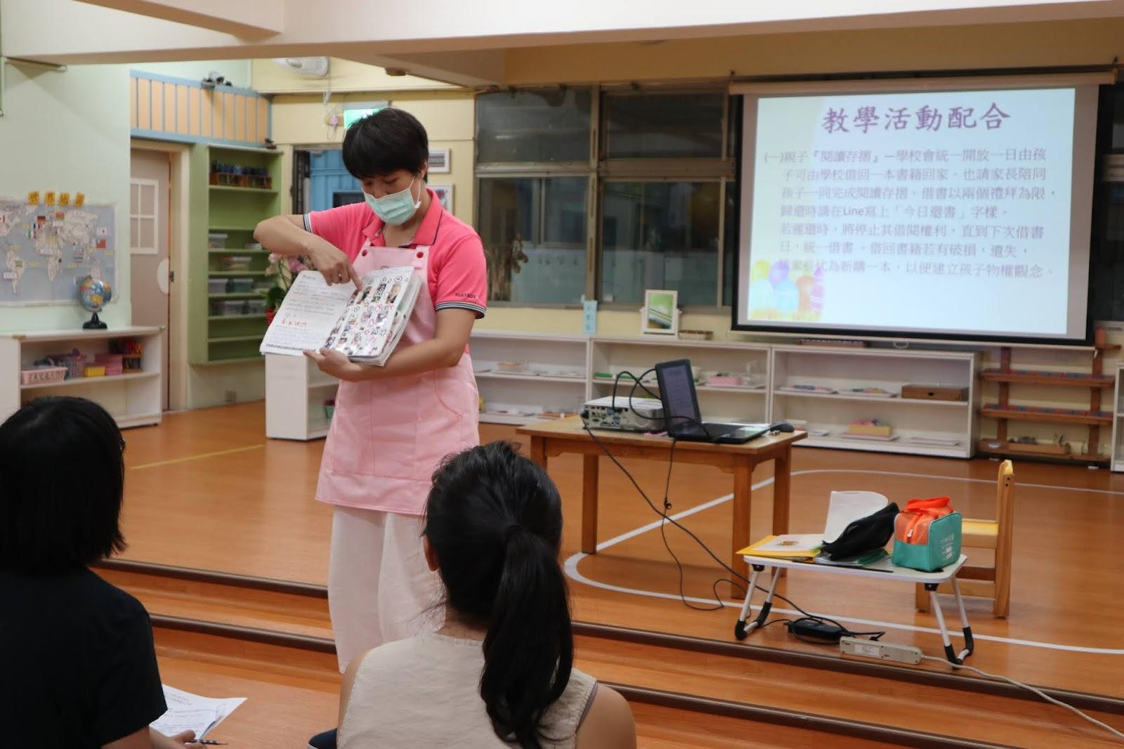 臺北市私立大大樹幼兒園: 109學年度新生園務說明會議記錄