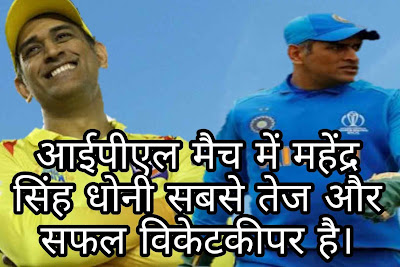 आईपीएल मैच में महेंद्र सिंह धोनी सबसे तेज और सफल विकेटकीपर है
