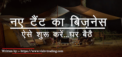 Tent house business plan in hindi