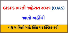 Gujarat Industrial Security Force Society (GISFS) Recruitment 2021
