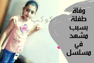 وفاة طفلة سورية شنقا بسبب مشهد في مسلسل خاتون