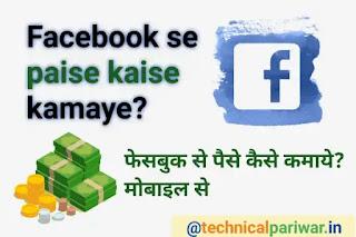 Mobile par facebook se paise kaise kamaye