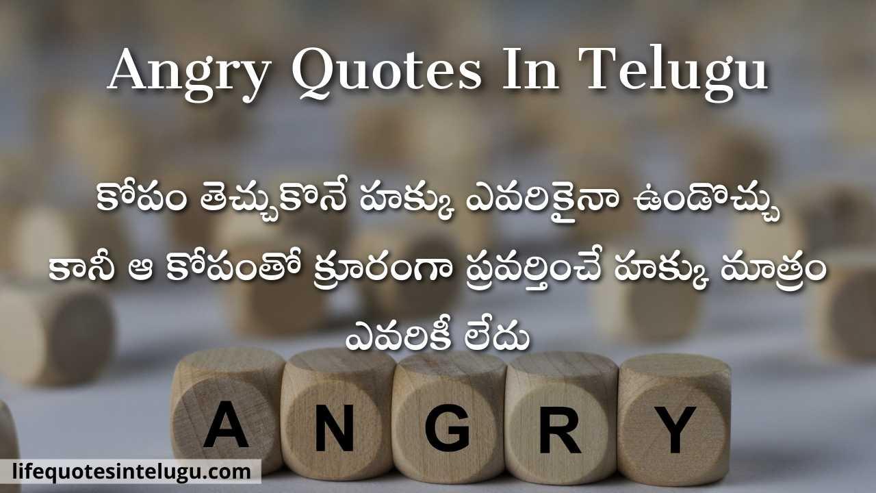 kopam Quotes in Telugu, Angry Quotes Telugu Images